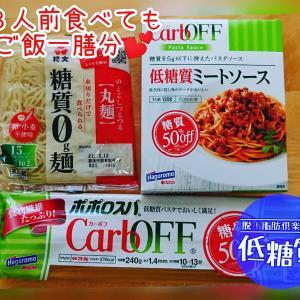 糖質0g麺&CarbOFF(カーボフ)のコラボパスタ♪.カーボフのパスタ麺だけだと1人...