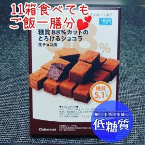 シャトレーゼの商品!糖質88%カットのとろけるショコラ(生チョコ風)♪.バレンタイン...
