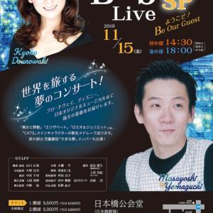 "劇団BDP B-Pro 公演 ""B×b Live SP開催決定!!"""