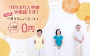 入会金大幅値下げ!体験当日ご入会で入会金 0 円