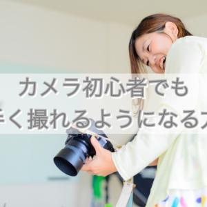 カメラ初心者でも上手く撮れるようになる方法