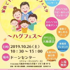 10/26はわらべうたベビーマッサージ10周年記念イベントへ♪