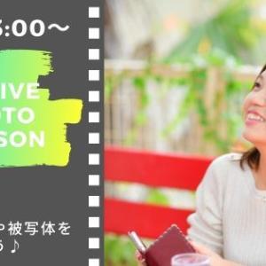 5/25 13時からはFacebook Liveでスマホフォトレッスン