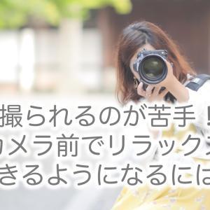 写真を撮られるのが苦手な人がカメラの前でリラックスできるようになるには?