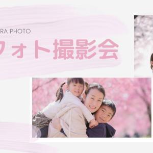 お得に桜と一緒に撮影できるのは3/7のお申し込みまで!