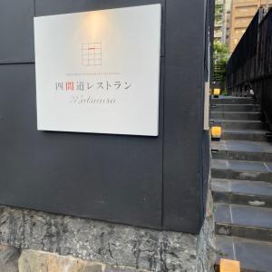 四間道レストラン★