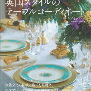書籍『英国スタイルのテーブルコーディネート』が増版となりました!