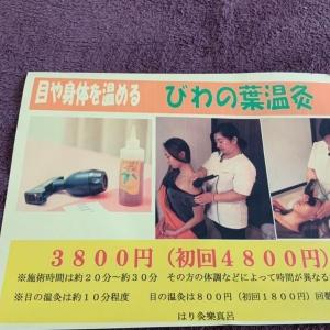 つわりにびわの葉温灸 恵庭びわ温灸整体女性鍼灸師及川真澄
