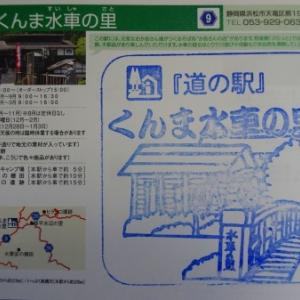 道の駅・くんま水車の里