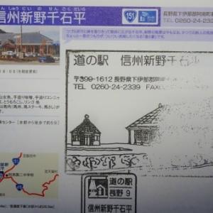 道の駅・信州新野千石平