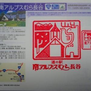 道の駅・南アルプスむら長谷