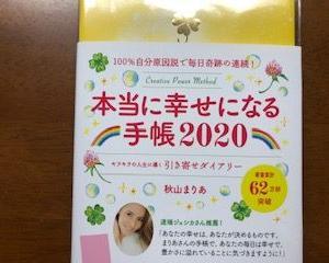 2020 手帳と朝活
