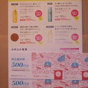 【株主優待】草果木果の化粧品が 7割引で買えるって^^