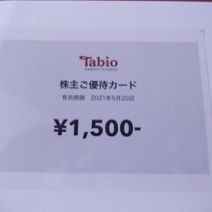 タビオ(靴下屋)の優待、お買い物券がカード型になっていた・・・