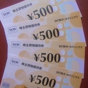 DCMより配当と金券到着・・・優待改良で利回り10%に☆