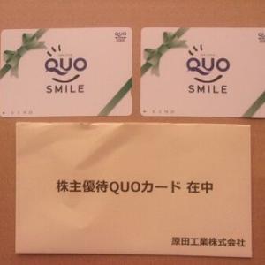 おまちかね 4000円クオカード到着、お得な使い方