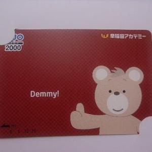 クマ柄の高額クオカードが届く