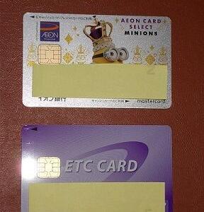イオンカード到着、ハピタス入会で2000円もらえます