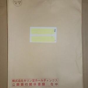公開買付書類が届く・・・6バガーでフィニッシュだ☆
