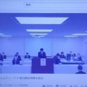 エムティーアイの株主総会・・・オンライン視聴(1)