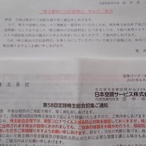 日本空調サービス 連続増配,利回り4.9%