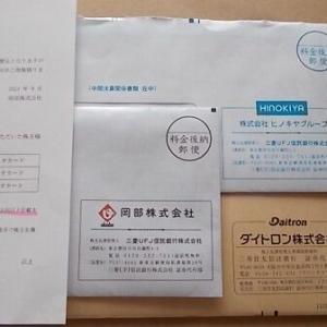 配当金入金☆岡部,ヒノキヤG,ダイトロン