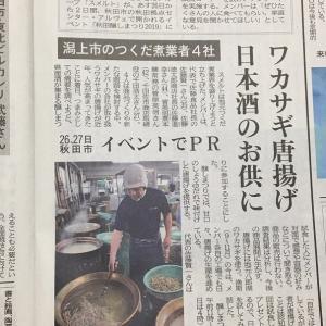 事業者連携での佃煮活性化の取組がメディアに紹介されました
