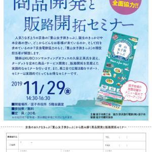 京急電鉄等主催11月~12月募集中マーケティング関連セミナー