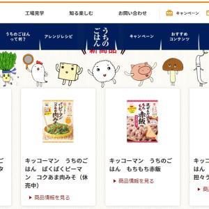 米と日で多国籍 簡便即食応援食品が普及する理由