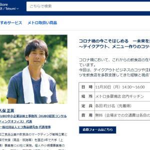 メトロ多摩境店セミナー11月30日御案内(飲食店対象)