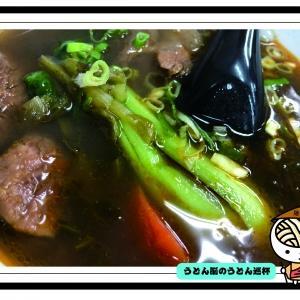 2018/12/10「台湾桃園市:牛肉カレースープ」うどん巡杯