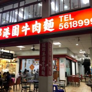 2018/12/08「台湾高雄市:牛肉麺」うどん巡杯
