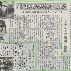 石川の 商組が電波 新聞に ~電波新聞17面・石川商組「まちのでんきや」盛り上げ・記事より~