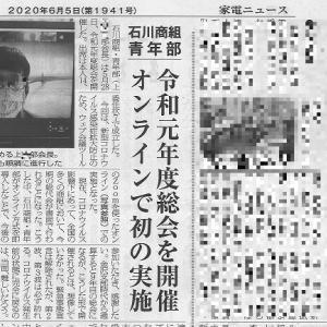 家電ニュース 総会記事の 掲載で ~石川青年部会Zoom総会・家電ニュース3面より~