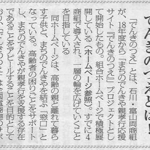 戦略と プロジェクト込み でんきのつえ! ~家電ニュース3面より・でんきのつえとは!~