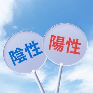 増えぬのは 擬陽性が 怖いから ~日本でPCR検査が増えない理由(わけ)~