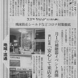 模範店 ツルヤうちかわ 徳本さん! ~電波新聞より・ツルヤうちかわ・徳本社長~