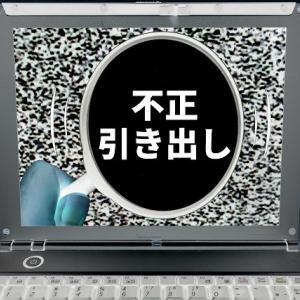 気を付けよう ドコモ口座の 落とし穴 ~解説委員室・ドコモ口座のトラブル~