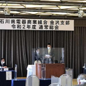 10度目の 春の金沢 支部総会 ~令和2年度石川商組金沢支部総会~