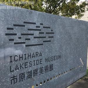 湖畔の美術館