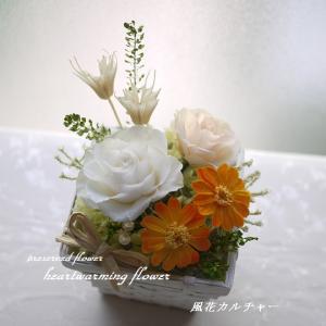 ♪2020年5月風花カルチャー『ジニアのバスケットアレンジ』