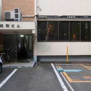 【北陸カフェラリーシリーズ2019:その2】Cafe Charo(カフェ チャロ) / 県庁前・新富町(富山)