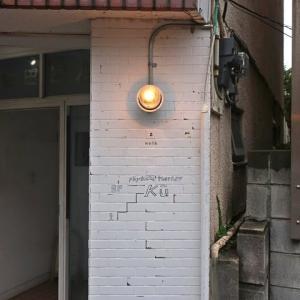 wellk(ウェルク) / 目黒・恵比寿