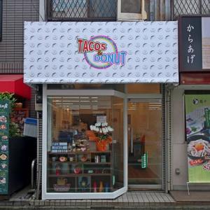 TACOS&DOUNUT Siunaus Cafe(タコス&ドーナツ シウナスカフェ)(SIUNAS CAFE 祖師ヶ谷大蔵店) / 祖師ヶ谷大蔵