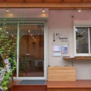 1st Quarter Coffee Stand(ファーストクォーターコーヒースタンド) / 桜新町