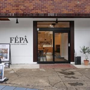 FÉPÂ CAFÉ&PÂTISSERIE(フェパ カフェアンドパティスリー) / 京成金町・金町