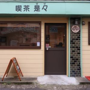 喫茶是々 / 三軒茶屋・西太子堂