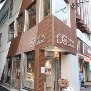 【電車の見えるカフェ】Pudding Cafe 448(プリンカフェヨヨハ) / 代々木八幡