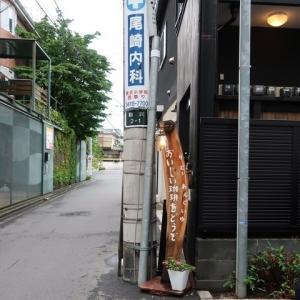 かふぇ りどう あんぐいゆ / 駒沢大学