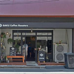 BAKU Coffee Roasters(莫珈琲焙煎所) / 門前仲町